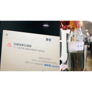 【TEC特斯拉Model X冷氣系統保養實際案例篇】