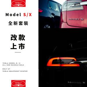 TEC【Model S/X 新車主優惠套裝】