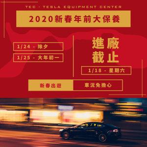 【TEC 2020新春年前大保養】開始預約囉!!