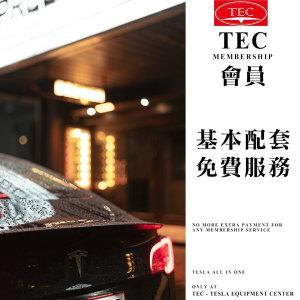 【TEC會員免費保養菜單大公開】