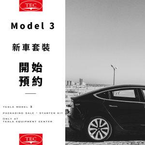 TEC【Model 3 新車主優惠套裝】